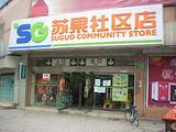 苏果社区店(摄山星城店)
