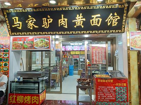 沙洲夜市北京饺子馆