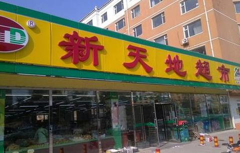 新天地超市