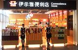 高崎国际机场便利店