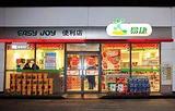 易捷便利店(076乡道)