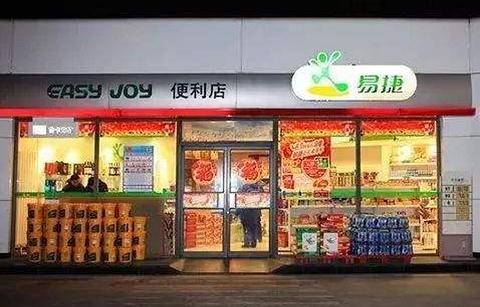 易捷便利店(胡桥街)