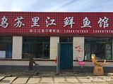 乌苏里江鲜鱼馆