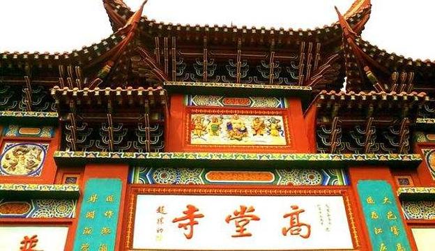 高堂寺旅游景点图片
