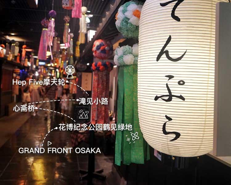 购物美食两不误,逛吃逛吃大阪一日