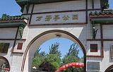 万芳亭公园