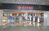 深免机场免税店(深圳宝安机场店)