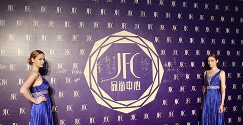 JFC品尚中心