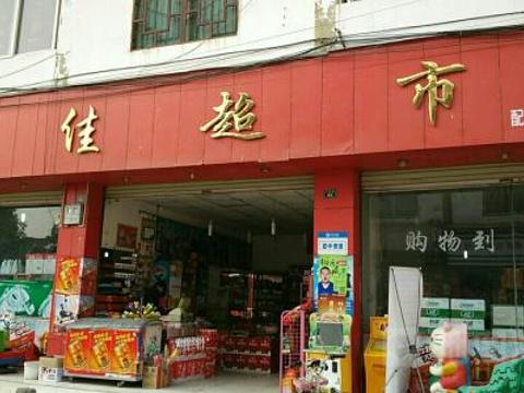 万佳超市(桐乡市)旅游景点图片
