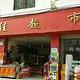 万佳超市(桐乡市)