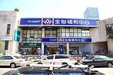 全联福利中心(吴兴街)