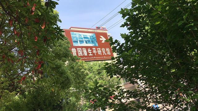 湘潭曾国藩生平研究馆旅游景点图片