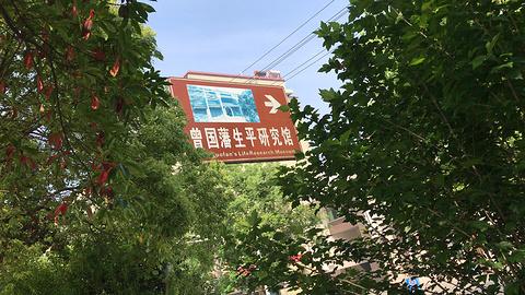 湘潭曾国藩生平研究馆的图片
