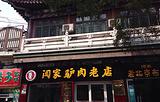 闫家驴肉老店(华电一校店)