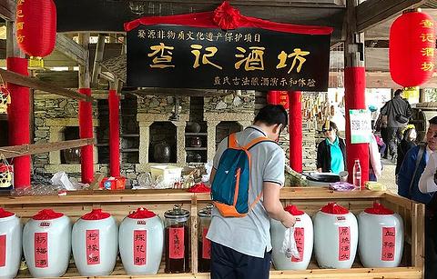 查记酒坊(彩虹桥景区店)