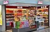 C'airshop(台北松山机场店)
