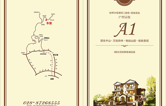 青城云上旅游景点图片