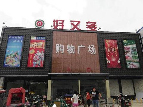 好又多购物广场(龙翔街道店)旅游景点图片