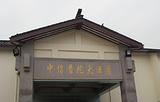 中信普陀大酒店餐厅