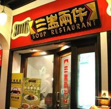 Soup Restaurant Raffles Hotel Arcade