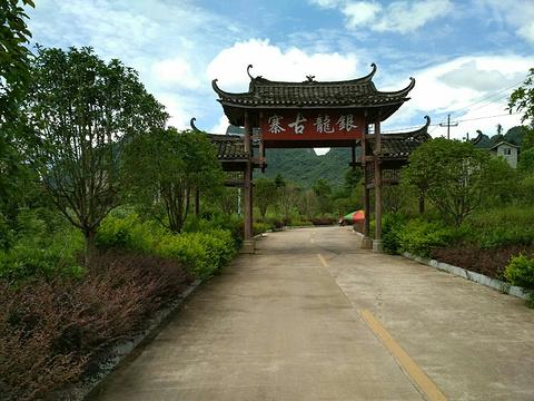 银龙古寨旅游景点图片