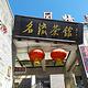 名流茶馆(古文化街店)