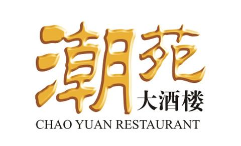 京华世纪酒店·潮苑大酒楼