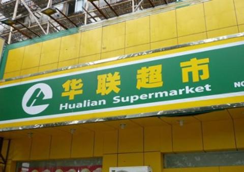 华联超市(百佳店)