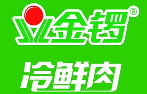 金锣冷鲜肉专卖店(深圳路店)