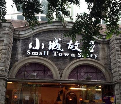 小城故事情调餐厅