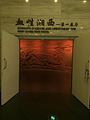 湘西土家族苗族自治州博物馆
