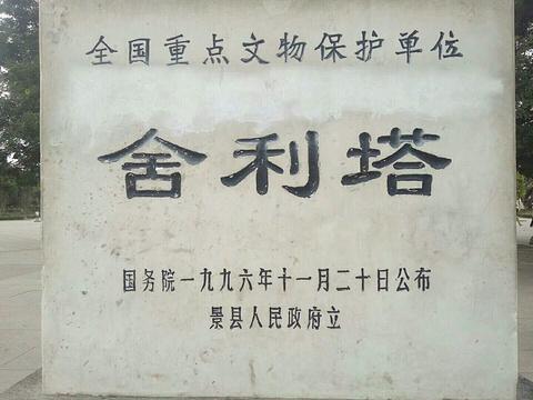 景州塔旅游景点图片