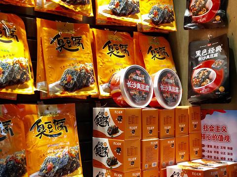 黑色经典臭豆腐(坡子街店)