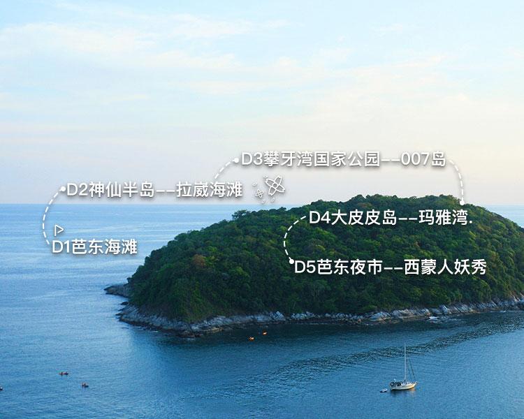 体验纯正泰式海岛风情,普吉岛假期5日游