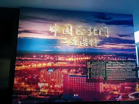 二连浩特城市规划展厅旅游景点图片