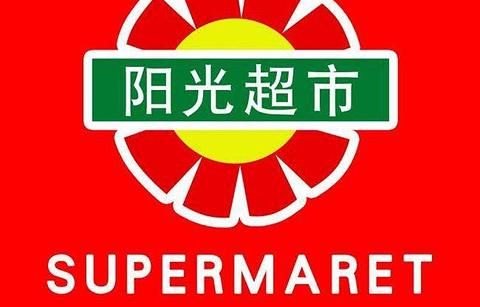 阳光超市(安定大街)