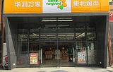 华润万家便利超市(新开路店)