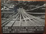 泸定桥革命文物纪念馆