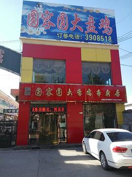 圆容圆大盘鸡专卖店
