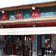 吉祥红饭店(白族风味体验店)