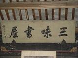 三味书屋(文庙街)