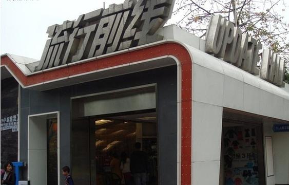 流行前线(中华广场)旅游景点图片