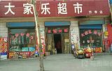 大家乐超市(陕01a1110013)