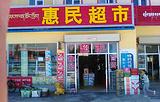 惠民超市(沙羊路)