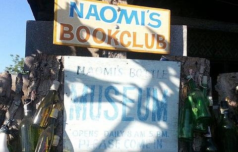Naomi's Bottle博物馆