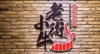 老街小牛·锑锅麻辣烫(百寿路店)