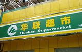 华联超市(经一路店)