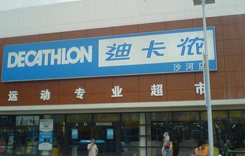 迪卡侬(沙河东路店)