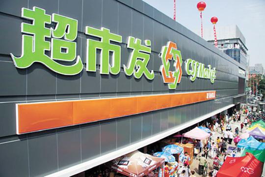 超市发超市(台头村店)旅游景点图片