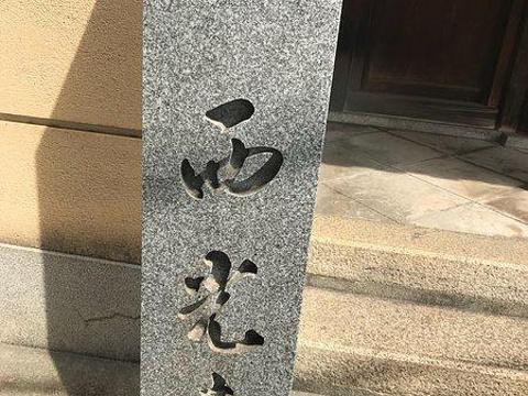 西念寺旅游景点图片